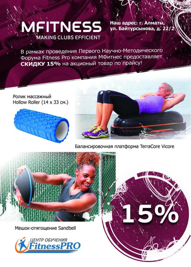 Презентация фитнес оборудования компании MFITNESS