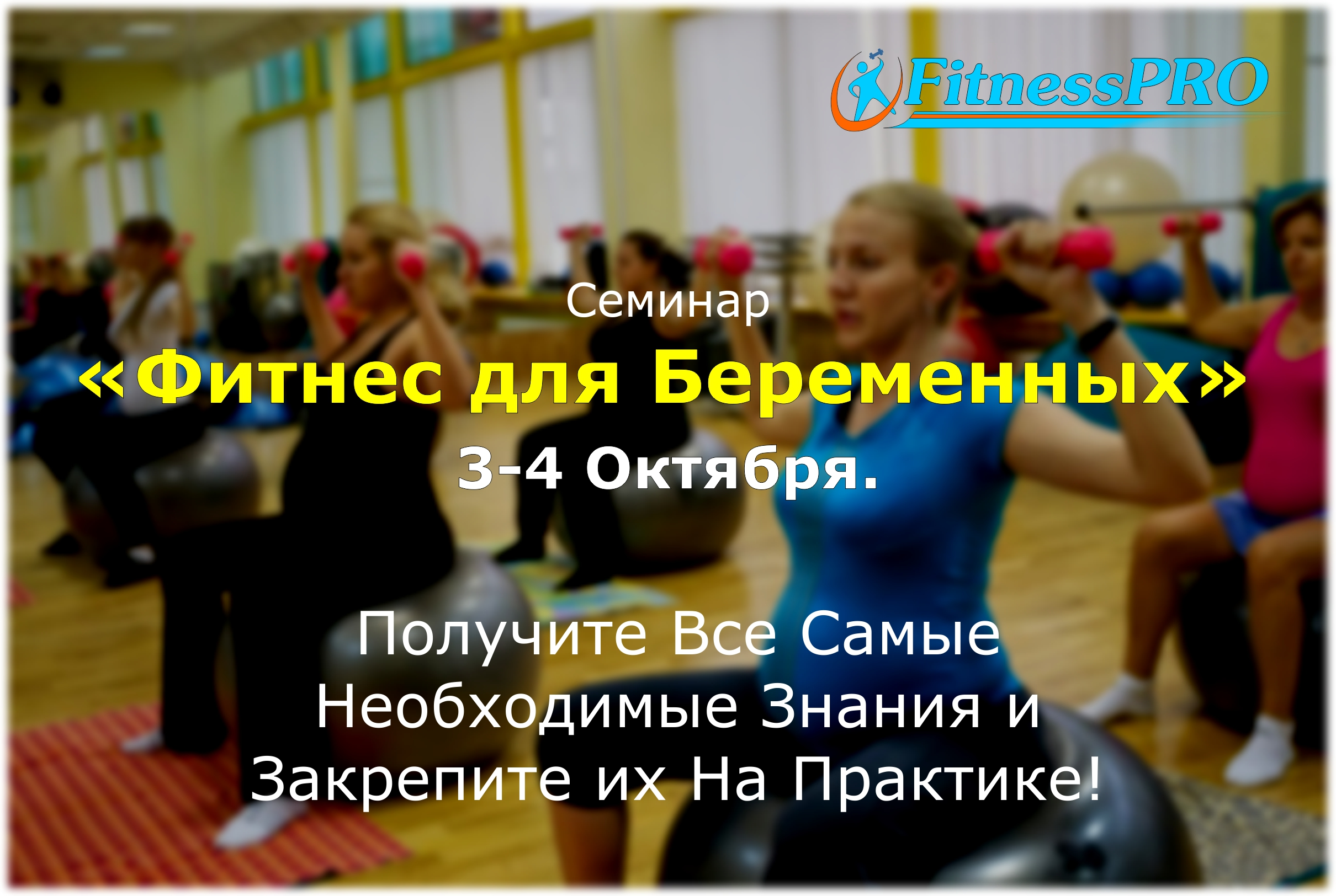 Фитнес-семинары фитнес для беременных