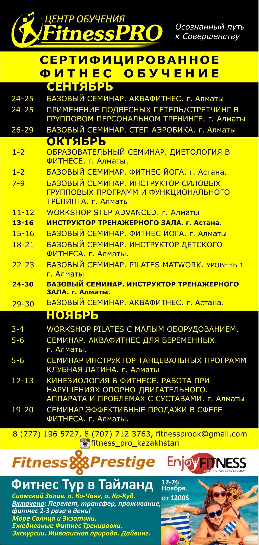 Сертифицированные семинары по фитнесу.